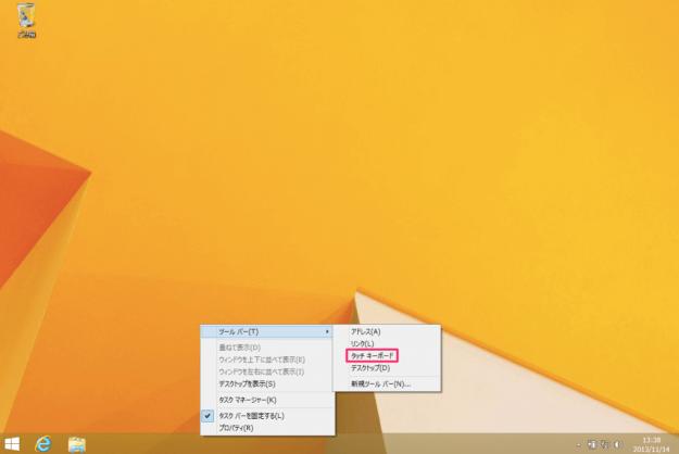 windows8-add-toolbar-to-taskbar-13