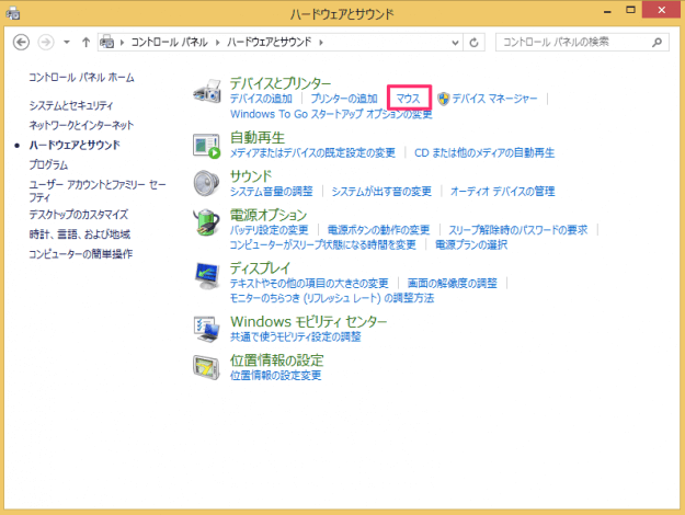 windows8-adjust-double-click-speed-of-mouse-04