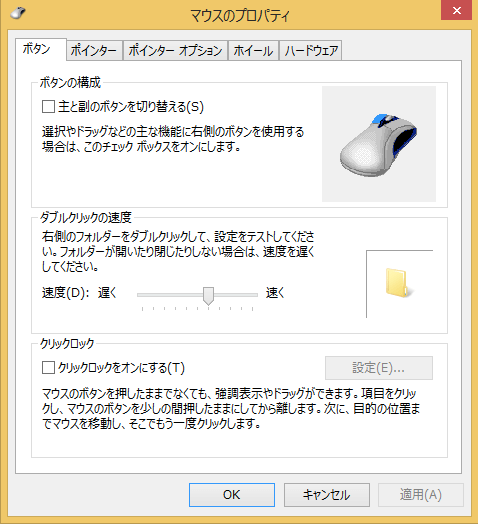 windows8-adjust-double-click-speed-of-mouse-05