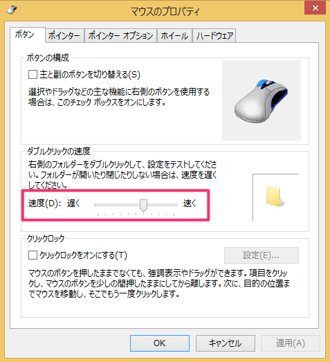 windows8-adjust-double-click-speed-of-mouse-06