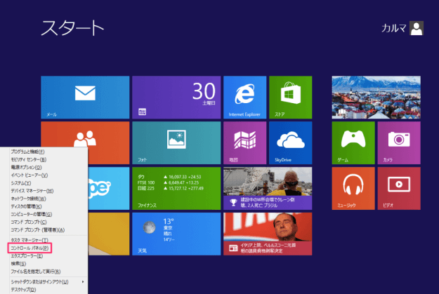 windows8-adjust-mouse-wheel-scroll-speed-00