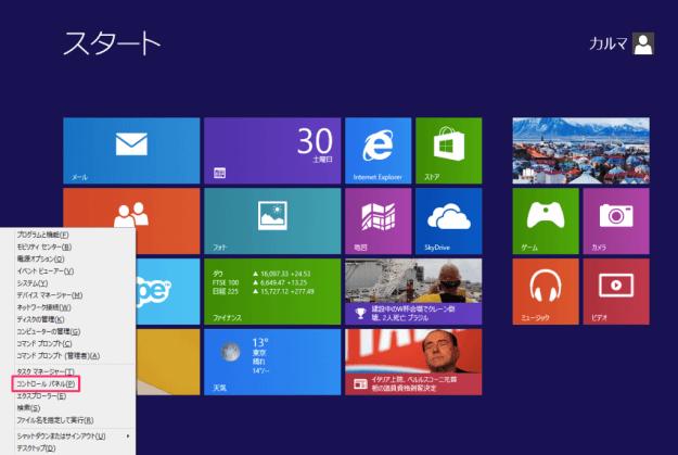 windows8-adjust-mouse-wheel-scroll-speed-00