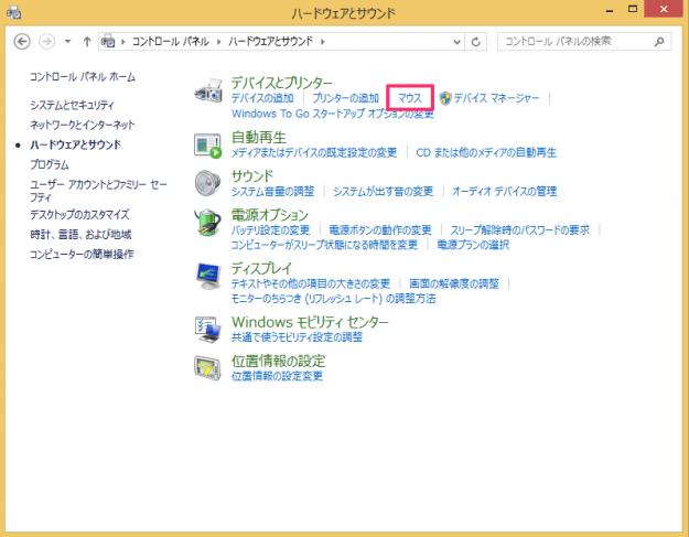 windows8-adjust-mouse-wheel-scroll-speed-02