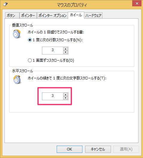 windows8-adjust-mouse-wheel-scroll-speed-06