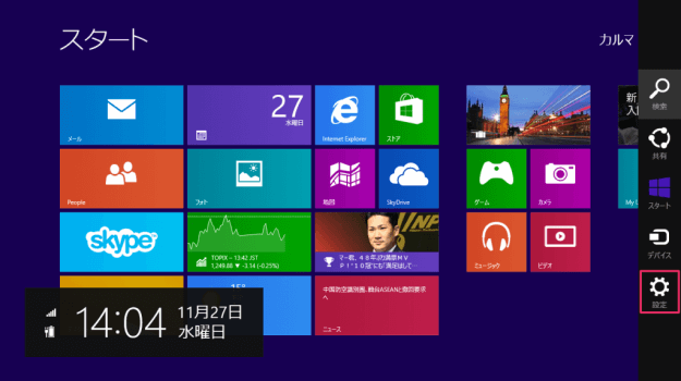 windows8-adust-screen-brightness-00