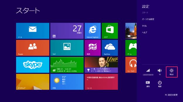windows8-adust-screen-brightness-01