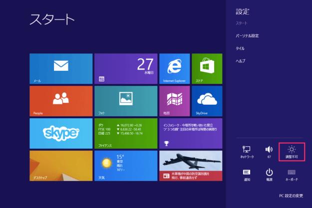 windows8-adust-screen-brightness-02