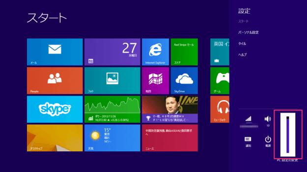 windows8-adust-screen-brightness-03