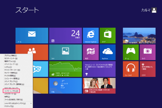 windows8-change-date-time-format-00