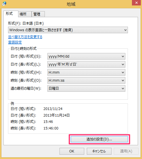 windows8-change-date-time-format-04