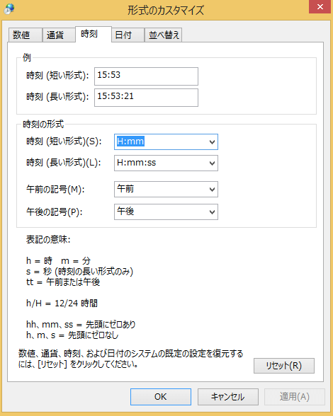 windows8-change-date-time-format-07