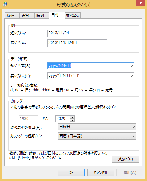 windows8-change-date-time-format-08