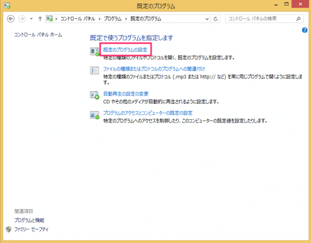 windows8-change-default-programs-04