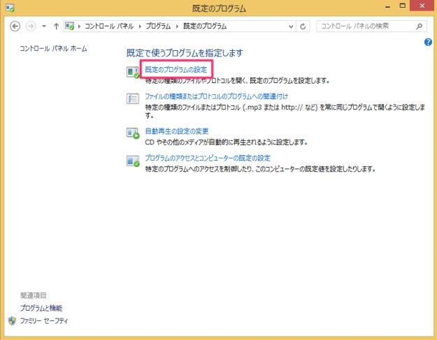 windows8-change-default-programs-04