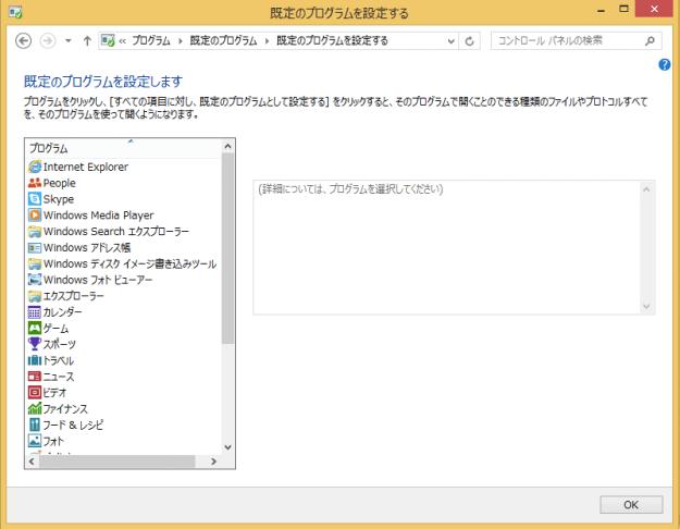 windows8-change-default-programs-05