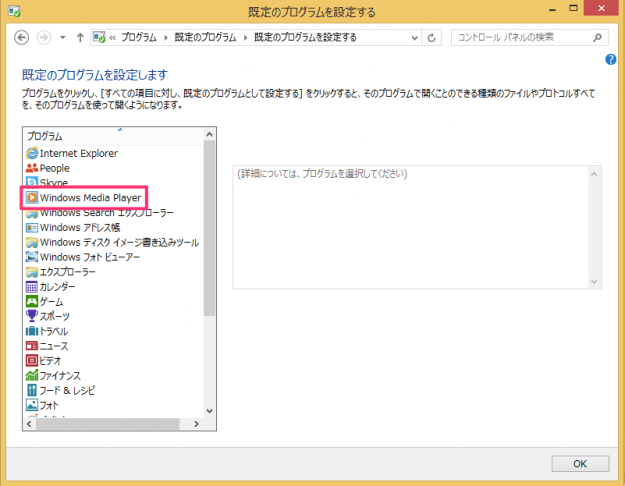 windows8-change-default-programs-06