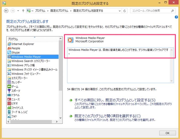 windows8-change-default-programs-07