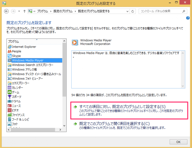 windows8-change-default-programs-08