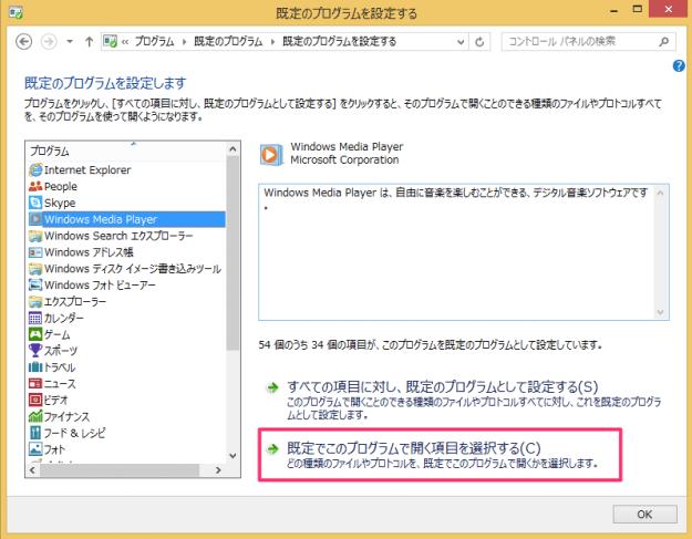windows8-change-default-programs-09