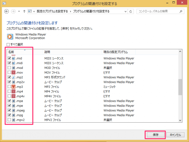 windows8-change-default-programs-10
