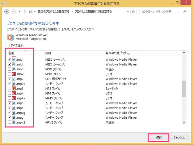 windows8-change-default-programs-10