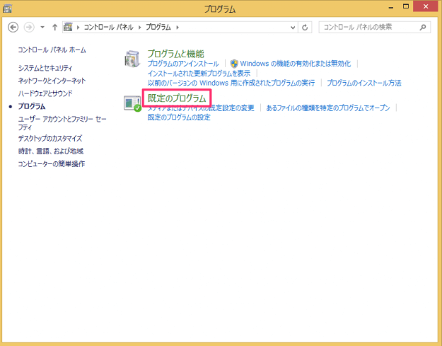 windows8-change-default-web-browser-03