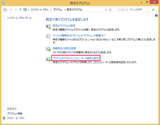windows8-change-default-web-browser-04