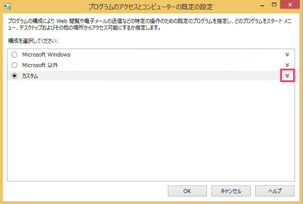 windows8-change-default-web-browser-05