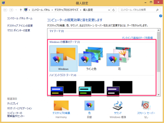 windows8-change-desktop-theme-04