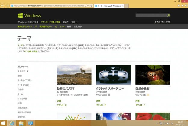 windows8-change-desktop-theme-07