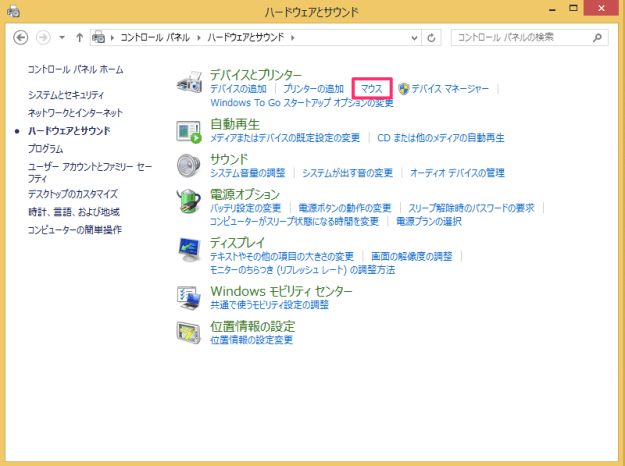 windows8-change-left-right-mouse-buttons-02