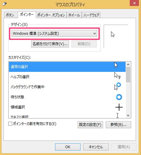 windows8-change-mouse-cursor-05