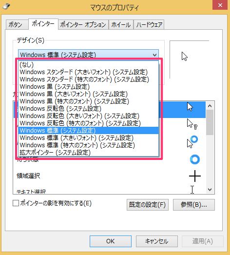 windows8-change-mouse-cursor-06
