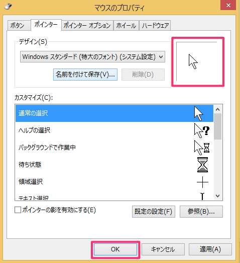 windows8-change-mouse-cursor-07