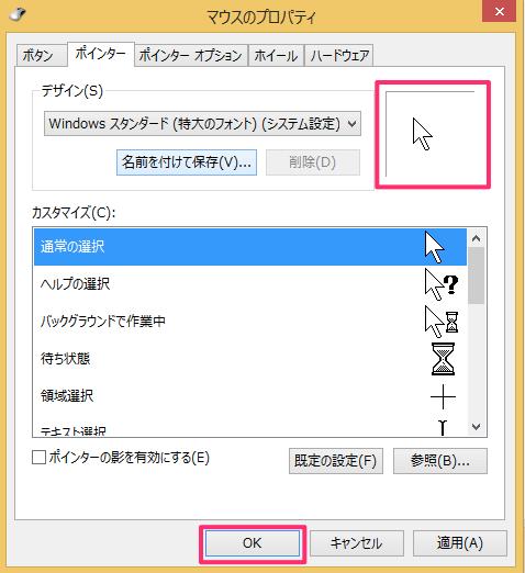 windows8-change-mouse-cursor-07