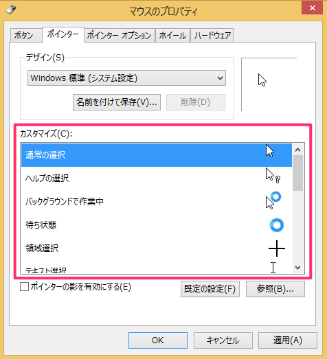 windows8-change-mouse-cursor-08