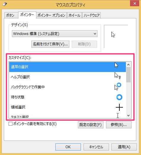 windows8-change-mouse-cursor-08