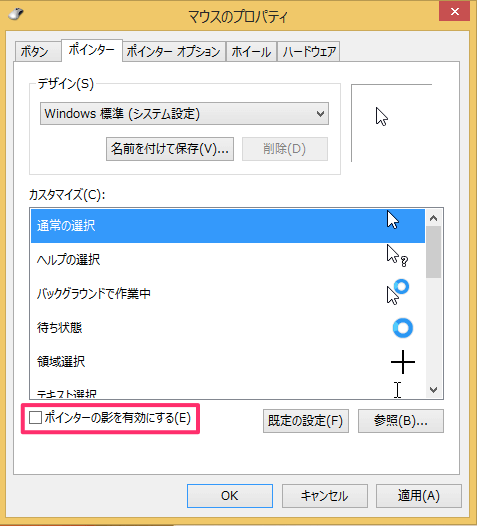 windows8-change-mouse-cursor-10