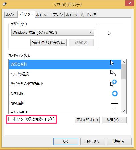 windows8-change-mouse-cursor-10