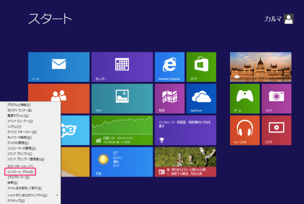 windows8-change-mouse-cursor-speed-00