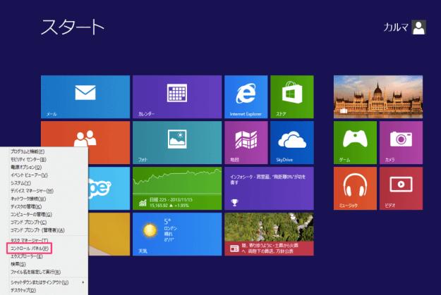 windows8-change-mouse-cursor-speed-00