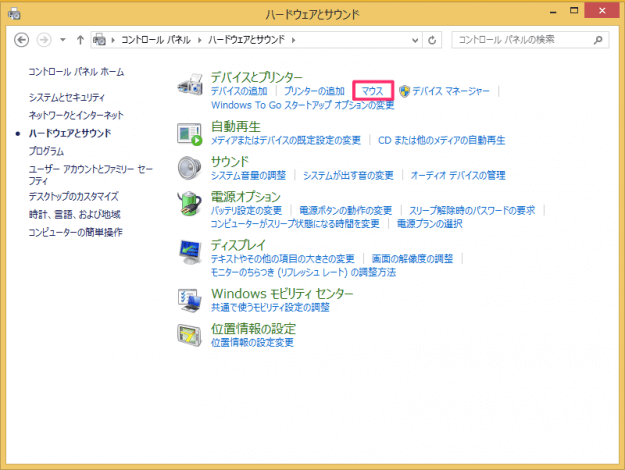 windows8-change-mouse-cursor-speed-03
