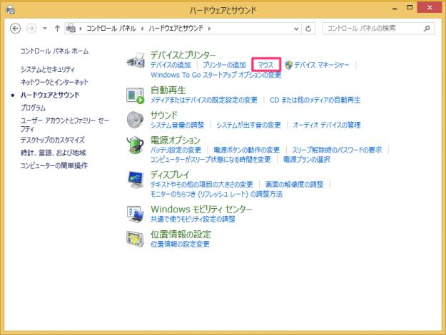 windows8-change-mouse-cursor-speed-03