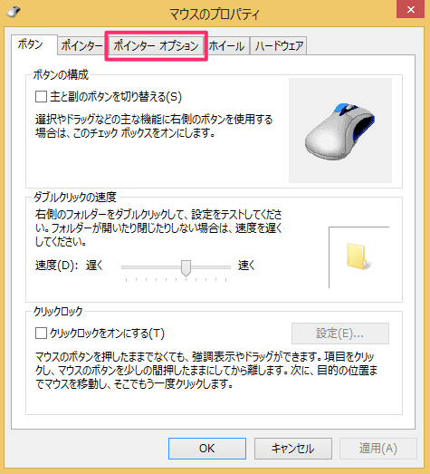 windows8-change-mouse-cursor-speed-04