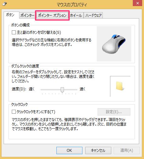 windows8-change-mouse-cursor-speed-04