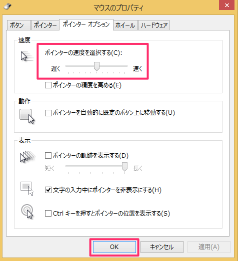 windows8-change-mouse-cursor-speed-05