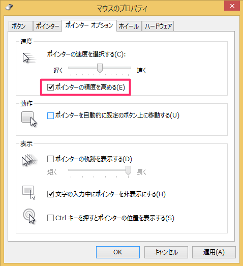 windows8-change-mouse-cursor-speed-06