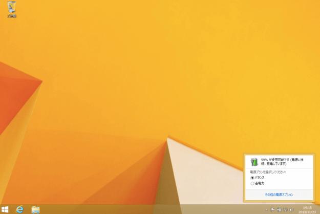 windows8-change-power-plan-02