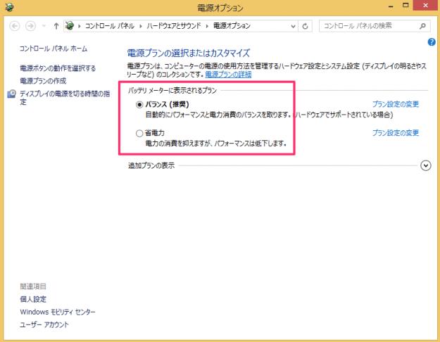 windows8-change-power-plan-05
