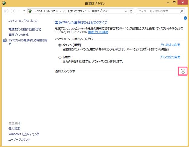 windows8-change-power-plan-06